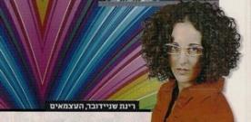 רינת שניידובר נבחרה להופיע בין המנהיגים החדשים