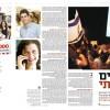 """עיתון """"העיר"""" של מודיעין בכתבה מקיפה על המאבק"""